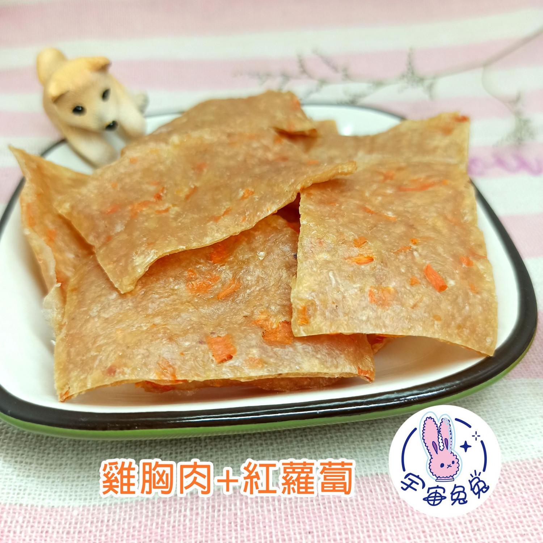 宇宙兔兔  雞胸肉紅蘿蔔乾  貓 狗 零食 寵物零食 雞胸肉乾
