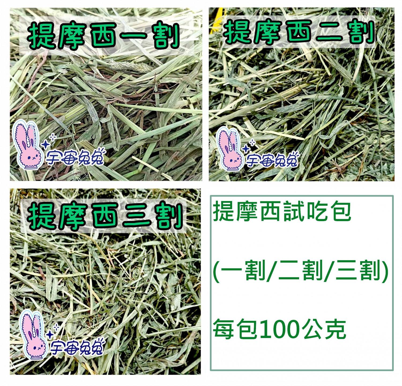 ☼ 宇宙兔兔 ☼ 提摩西試吃包(一割/二割/三割) 牧草 兔子 天竺鼠 龍貓 草