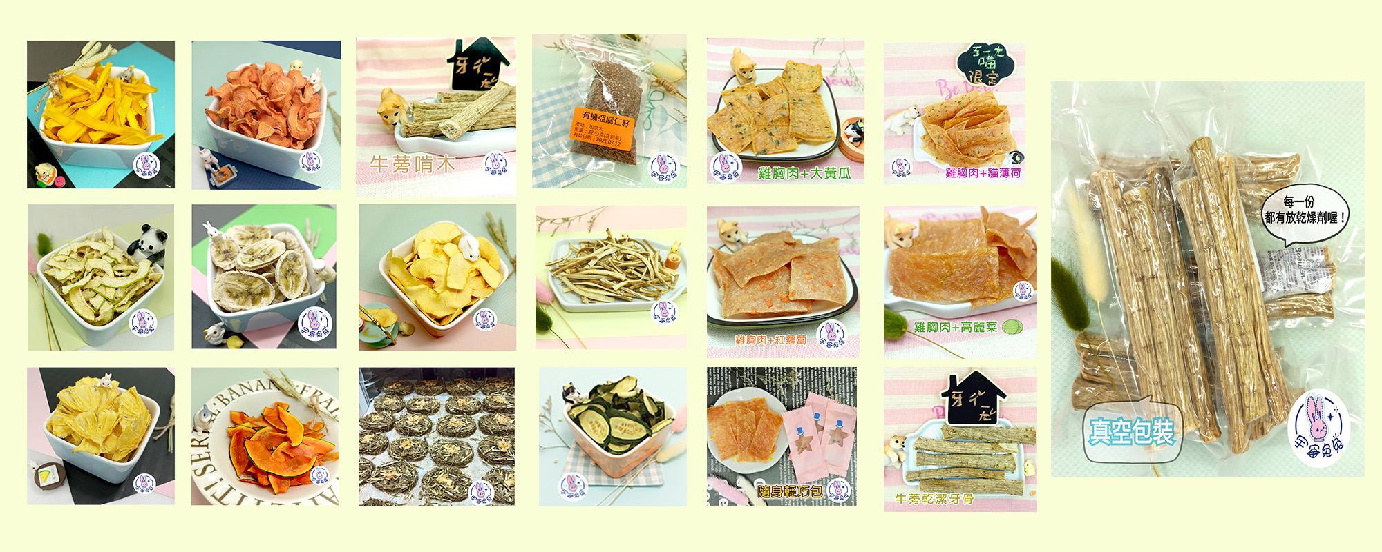 自製天然原型食物