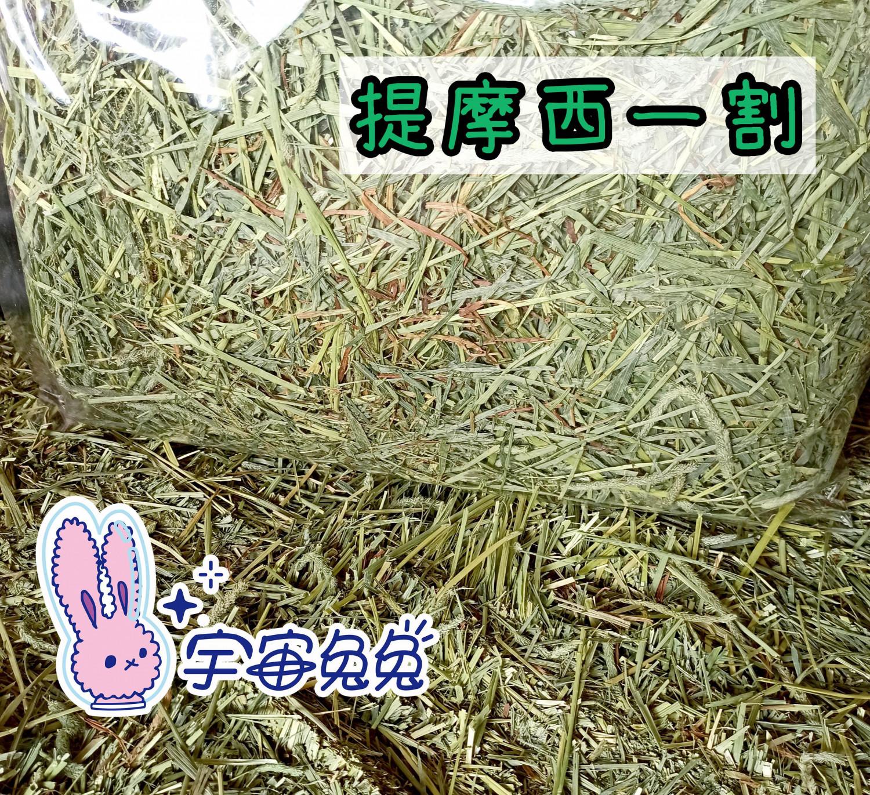 宇宙兔兔 提摩西一割/一切/T1 不過篩 1KG 牧草 兔子 天竺鼠 龍貓 草
