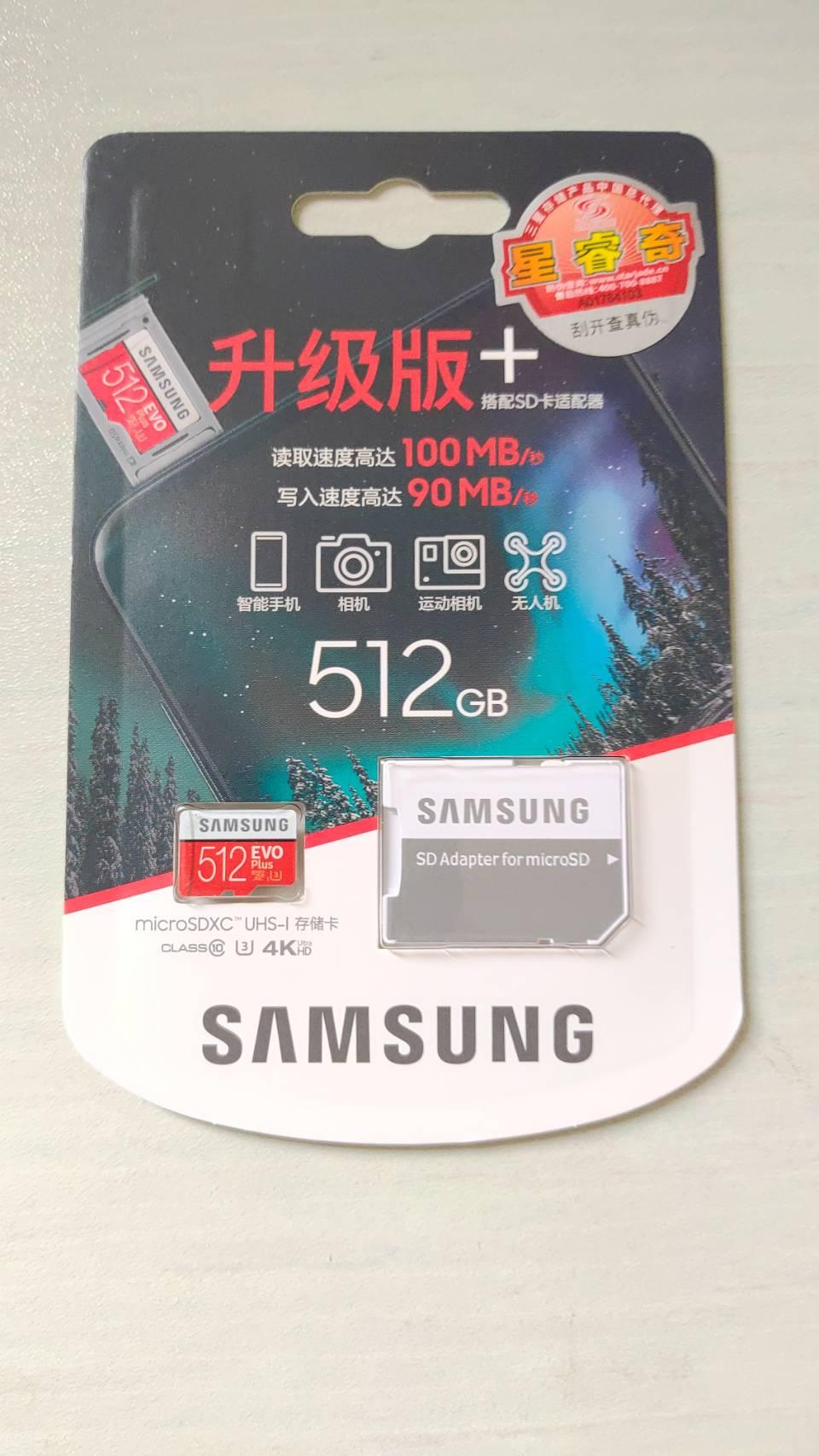 三星 512gb evo plus 記憶卡 現貨 2020年新包裝