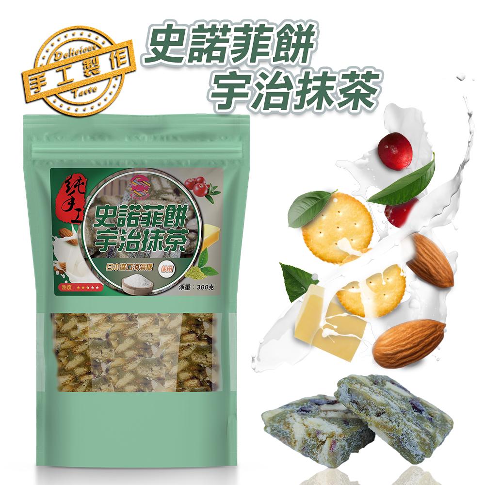 史諾菲餅/宇治抹茶/手工餅乾/天然食材/無添加防腐劑/台灣製造/黃爸爸糖果屋