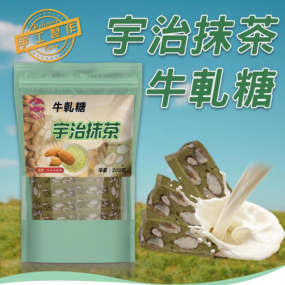 牛軋糖/宇治抹茶/手工牛軋糖/天然食材/無添加防腐劑/台灣製造/黃爸爸糖果屋
