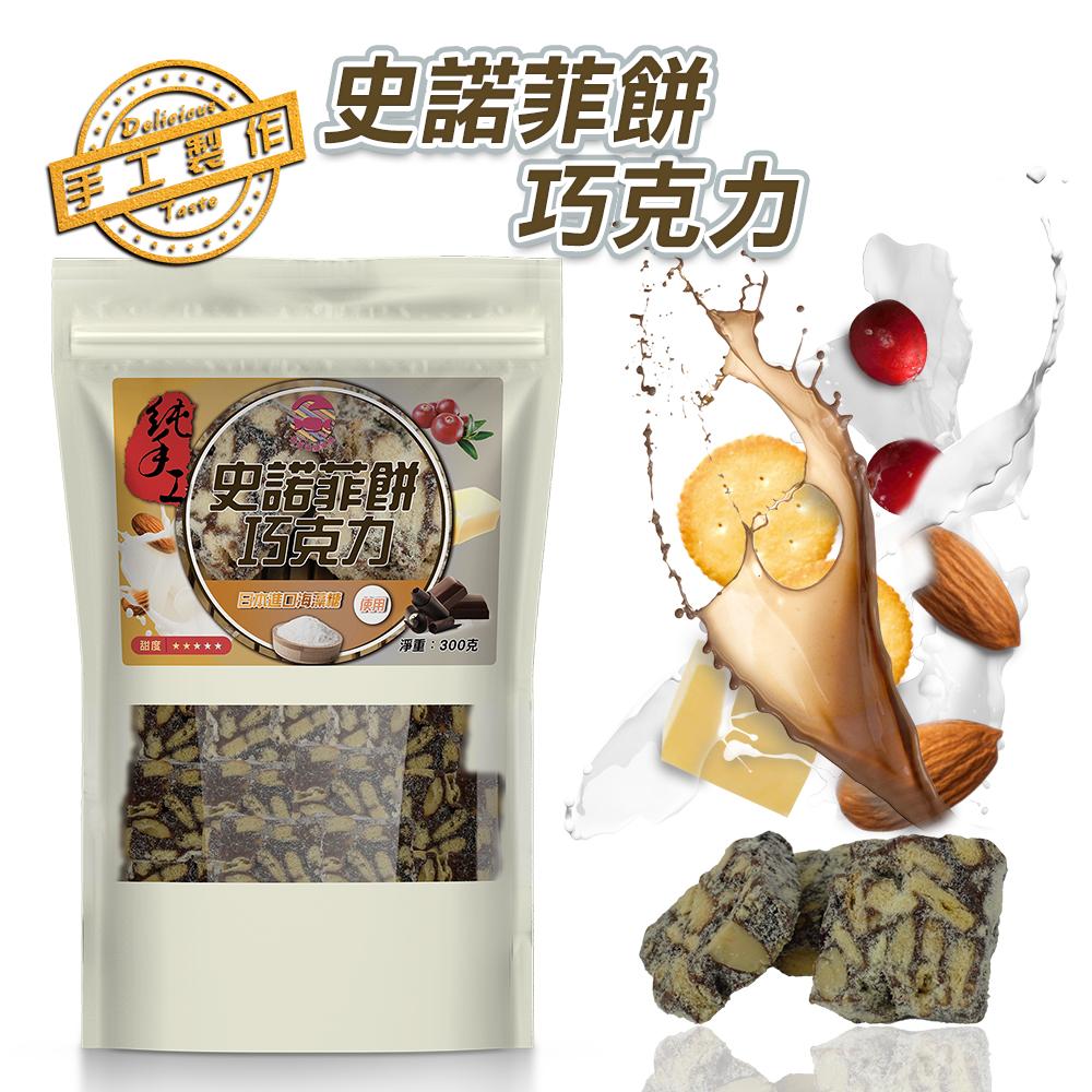 史諾菲餅/巧克力/手工餅乾/天然食材/無添加防腐劑/台灣製造/黃爸爸糖果屋