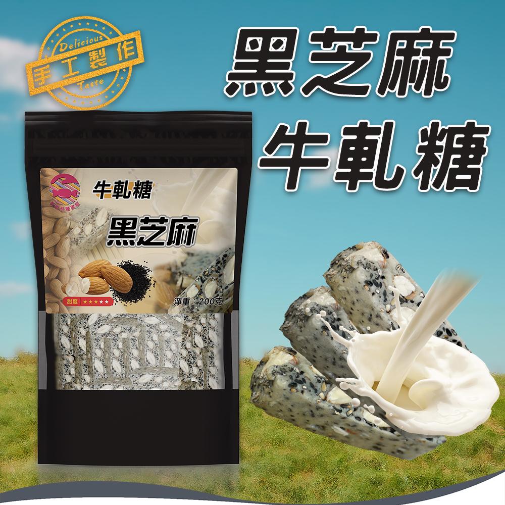 牛軋糖/黑芝麻/手工牛軋糖/天然食材/無添加防腐劑/台灣製造/黃爸爸糖果屋