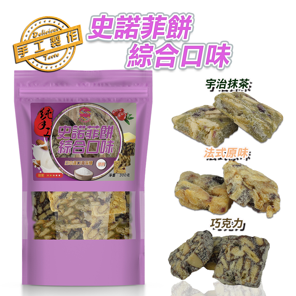 史諾菲餅/綜合(原味、宇治抹茶、巧克力)/手工餅乾/天然食材/無添加防腐劑/台灣製造/黃爸爸糖果屋